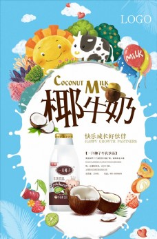 卡通创意椰子牛奶海报
