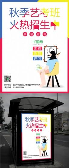 手绘插画秋季艺术培训班海报