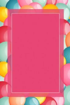 矢量粉色卡通生日庆祝海报背景
