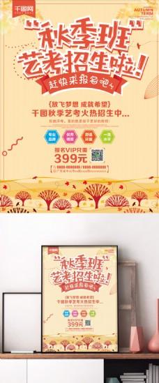 简约清新秋季艺考招生海报