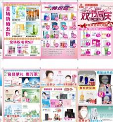 美妆双节钜惠中秋国庆海报