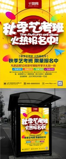 时尚精美秋季艺考班招生主题海报设计