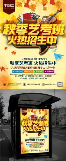 金色秋季艺考班招生主题海报设计