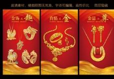 金饰珠宝广告