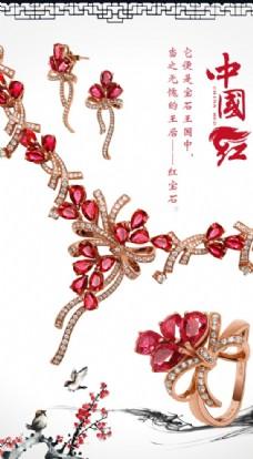 红宝石系列海报
