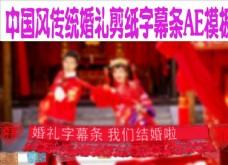 中国风传统婚礼剪纸字幕条AE