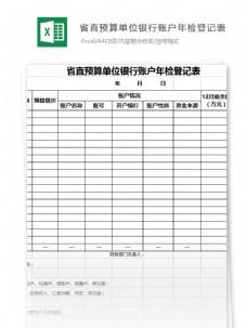 省直预算银行账户年检登记表