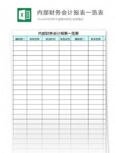 内部财务会计报表一览表excel表格模板