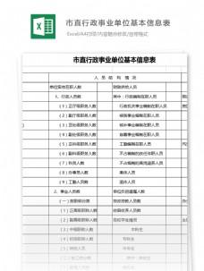 市直行政事业单位基本信息表样本