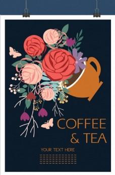 玫瑰咖啡广告背景