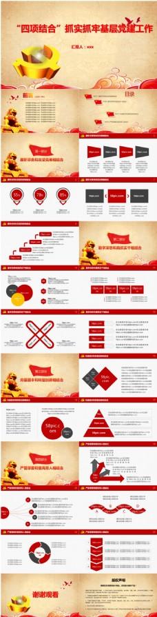 组织制度四项结合十九大红色政府党建PPT模板