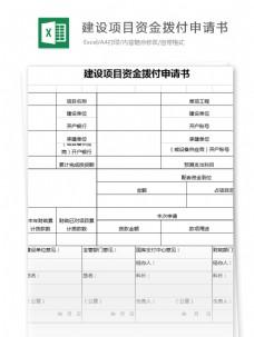 建设项目资金拨付申请表单样本