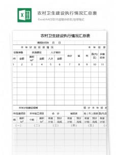 农村卫生建设执行情况汇总表excel表格
