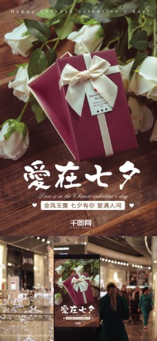 爱在七夕促销宣传礼盒海报