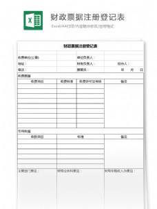 财政票据注册登记明细