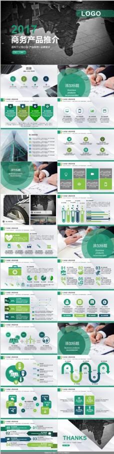 欧式简约绿色产品推广ppt模板