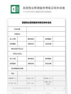 企业物业管理服务等级证明申请表