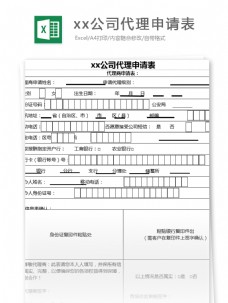 xx公司代理申请表excel表格模板