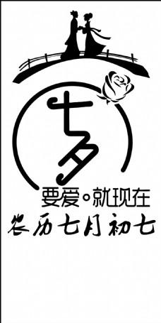 七夕情人节雕刻用