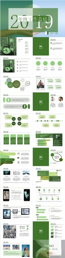 绿色年终总结PPT模板