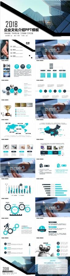 企业文化产品宣传品牌展示PPT模版