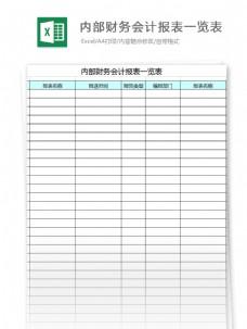 内部财务会计报表一览表