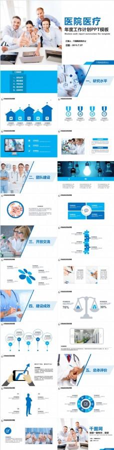 医院年度工作计划PPT模板