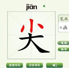 中国汉字尖字笔画教学动画视频