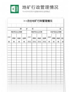 地矿行政管理情况excel表格模板