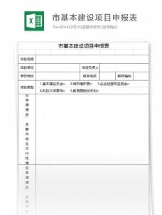 市基本建设项目申报表样本