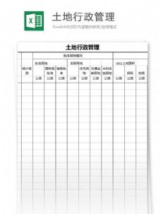 土地行政管理excel表格模板