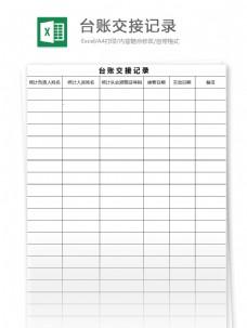 台账交接记录excel表格模板