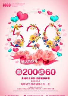 520情人节快乐