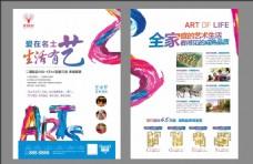 艺术活动海报