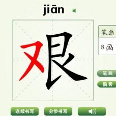 中国汉字坚字字笔画教学动画视频