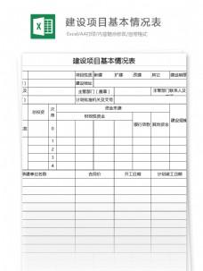 建设项目表