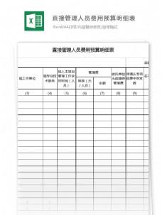 直接管理人员费用预算明细表