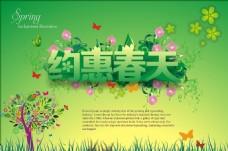 绿色春天海报