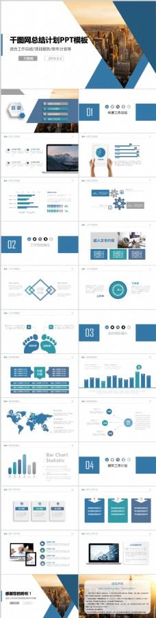 总结汇报数据财务报表ppt创意设计