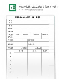 事业单位法人设立登记申请书