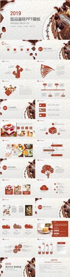 唯美面包蛋糕甜点食品行业通用动态PPT模板
