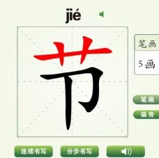 中国汉字节字笔画教学动画视频