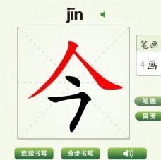 中国汉字今字笔画教学动画视频