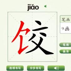 中国汉字饺字笔画教学动画视频