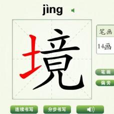 中国汉字境字笔画教学动画视频