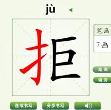 中国汉字拒字笔画教学动画视频