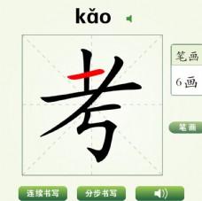 中国汉字考字笔画教学动画视频