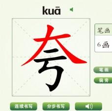 中国汉字夸字笔画教学动画视频