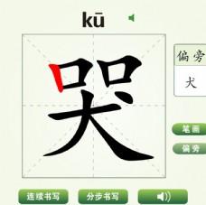中国汉字哭字笔画教学动画视频