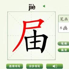 中国汉字届字笔画教学动画视频